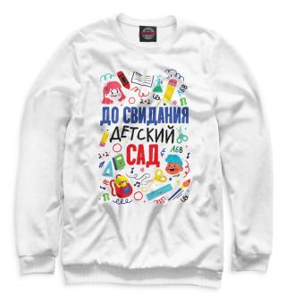 Одежда с принтом До свидания детский сад