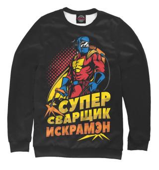 Одежда с принтом Супер сварщик искрамэн