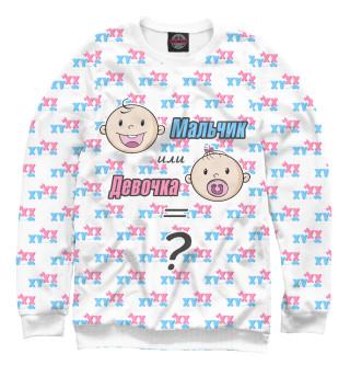 Одежда с принтом Мальчик или Девочка